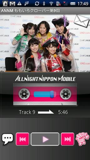 【免費娛樂App】ももいろクローバーZのオールナイトニッポンモバイル 第9回-APP點子