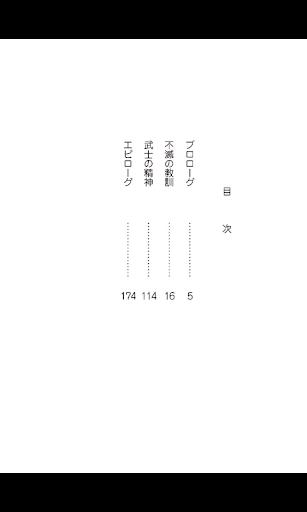 【免費漫畫App】まんがで読破 武士道-APP點子