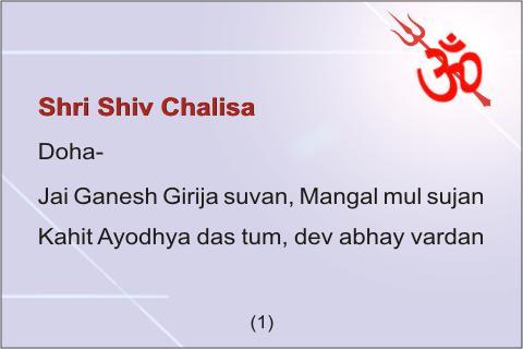 Shiva Chalisa - English