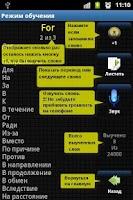 Screenshot of Учить английский Lite