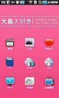 Screenshot of 大島優子大好き!【無料】