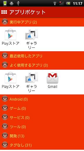 【免費工具App】アプリポケット-APP點子
