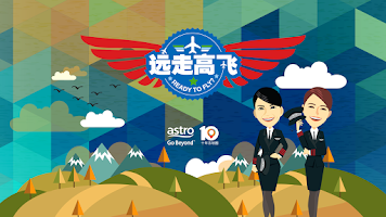 Screenshot of 远走高飞 Ready To Fly