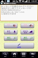 Screenshot of biboroku(csv format)