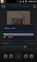 Screenshot of القرآن الكريم - ياسر الدوسري