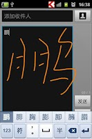 Screenshot of ksense handwriting ime
