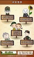 Screenshot of 국방 웹툰(만화)
