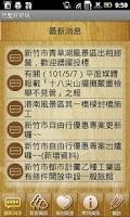 Screenshot of 竹塹好好玩