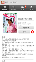 Screenshot of Weekly Pargolf(週刊パーゴルフ)