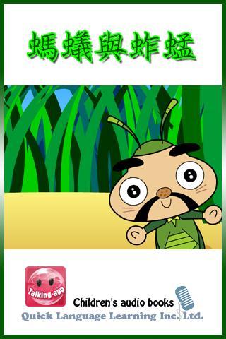 螞蟻與蚱蜢 Talking-App