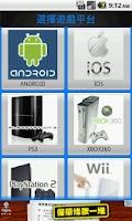 Screenshot of 巴哈姆特電玩排行榜