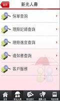 Screenshot of 新光金控