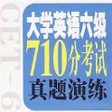 易考试-CET6历年真题测试 icon