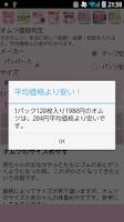 Screenshot of 無料 粉ミルク・おむつ値段比較~無料赤ちゃん名づけ公式~