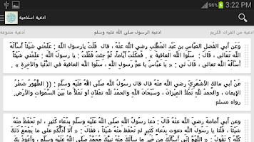 Screenshot of أدعية إسلامية