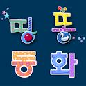 띵똥 동화 - 혹부리 영감님 icon