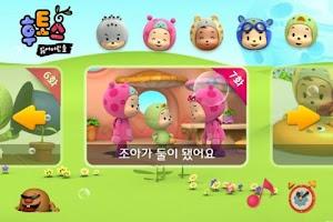 Screenshot of 후토스 VOD 5탄 (시즌 2, 01~03화)