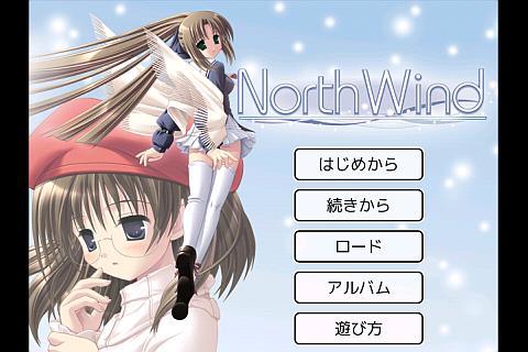 NorthWind -ノースウィンド-