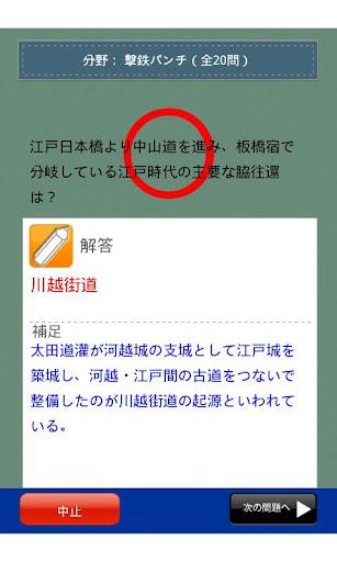【免費旅遊App】埼玉県民の証-APP點子