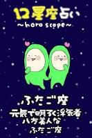 Screenshot of 12星座占い ふたご座