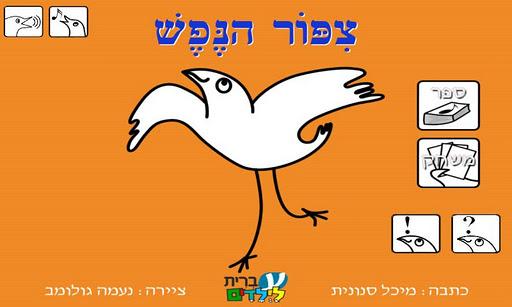 ציפור הנפש - עברית לילדים