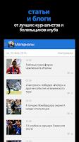 Screenshot of Интер+ Sports.ru
