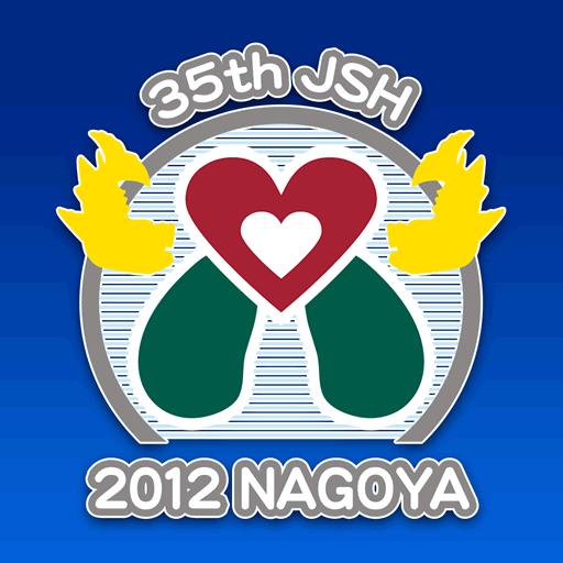 第35回日本高血圧学会総会 Myスケジュール 醫療 LOGO-玩APPs
