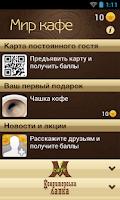 Screenshot of Mircafe