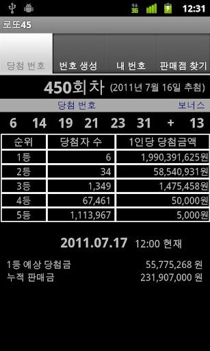 로또45 Lotto 45