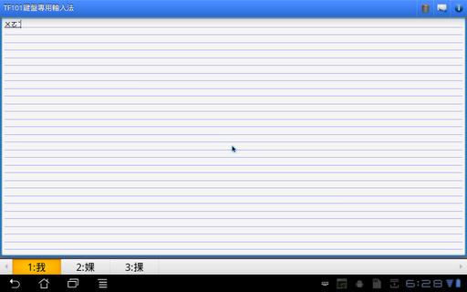 玩工具App|TF101鍵盤專用注音輸入法免費|APP試玩