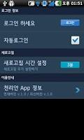 Screenshot of SMART 천리안