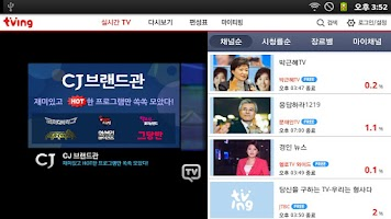 Screenshot of 티빙(TAB) - 실시간TV, 방송VOD, 영화VOD