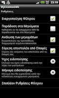 Screenshot of MyCosmosSMS
