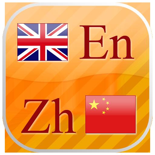 English - Chinese Flashcards