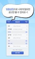 Screenshot of 간호 취업 사람인 - 간호사,조무사,병원 취업 사람인