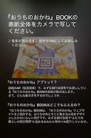 Screenshot of おうちのおかね
