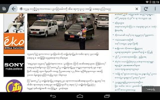 Screenshot of PP Browser for Myanmar