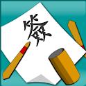 中文字母測字(完全版)