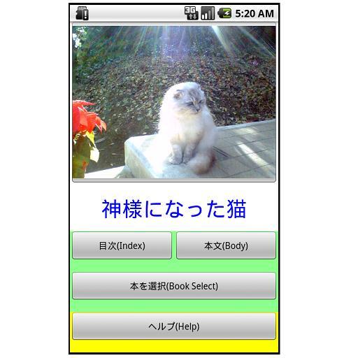 MyBook猫物語wide 漫畫 LOGO-玩APPs
