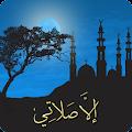 azan prayer salah & Qebla APK for iPhone