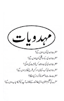 Screenshot of Imam Mehdi in Urdu
