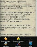 Screenshot of Факты о Животных Насекомых