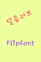 Screenshot of YDSweetlove Korean FlipFont