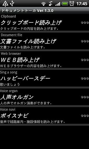 ドキュメントトーカ for Android デモ版