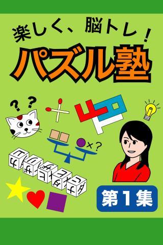 楽しく 脳トレ! パズル塾 第1集