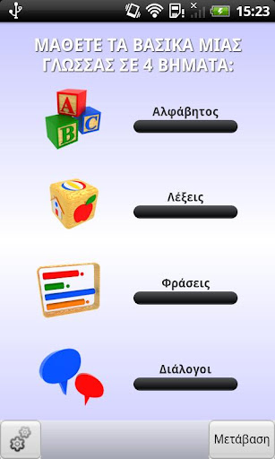 English for Greek Speakers