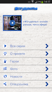 Студенты - screenshot