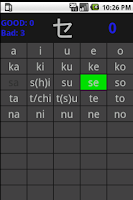 Screenshot of Hiragana/Katakana Drill Pro
