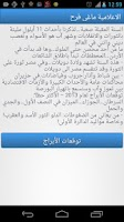 Screenshot of ابراج - توقعات ابراج 2013