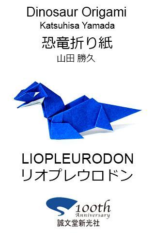 Dinosaur Origami 11